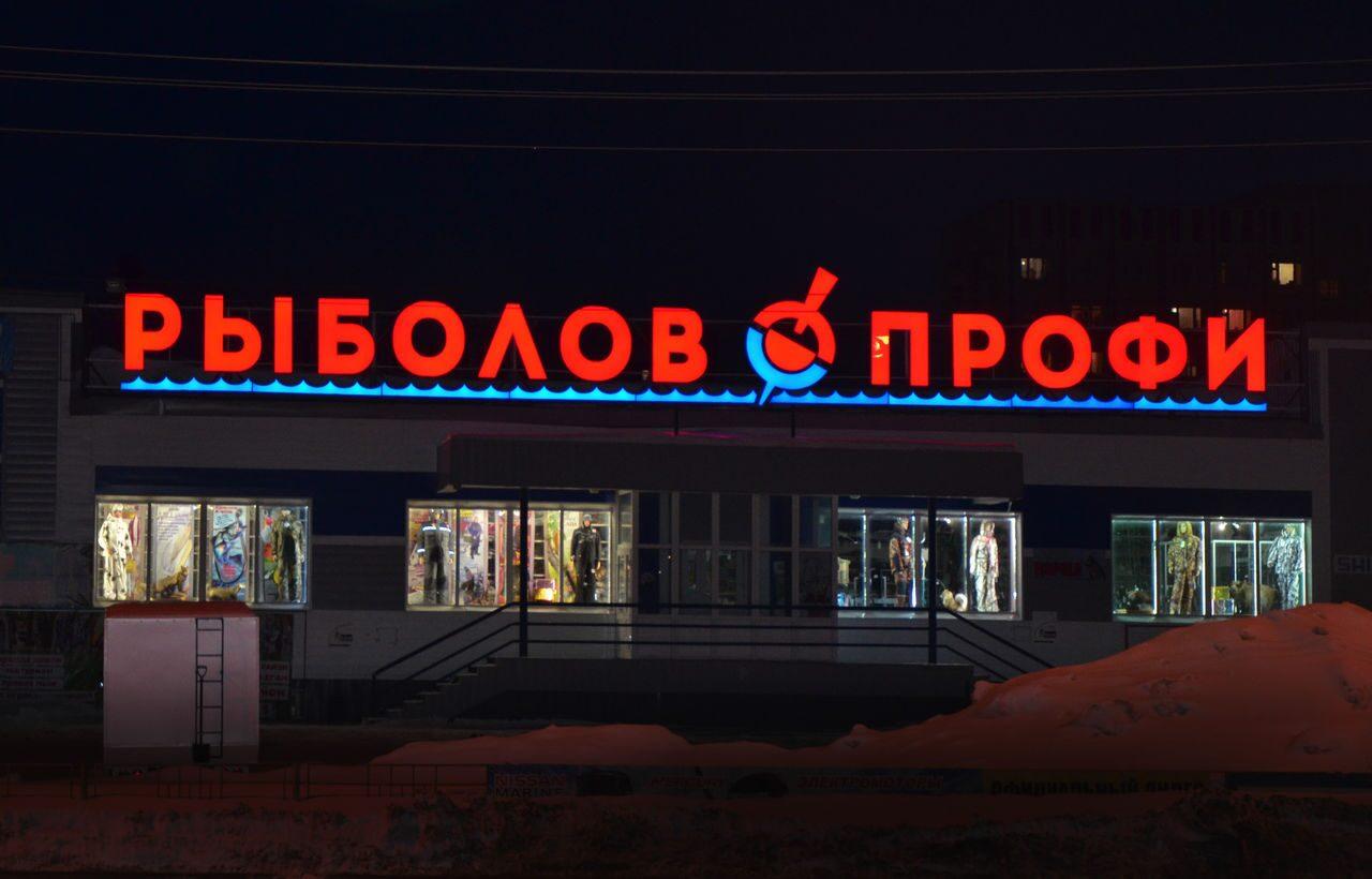 магазин рыболов профи в санкт-петербурге